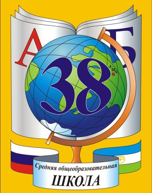 МАОУ Школа №38