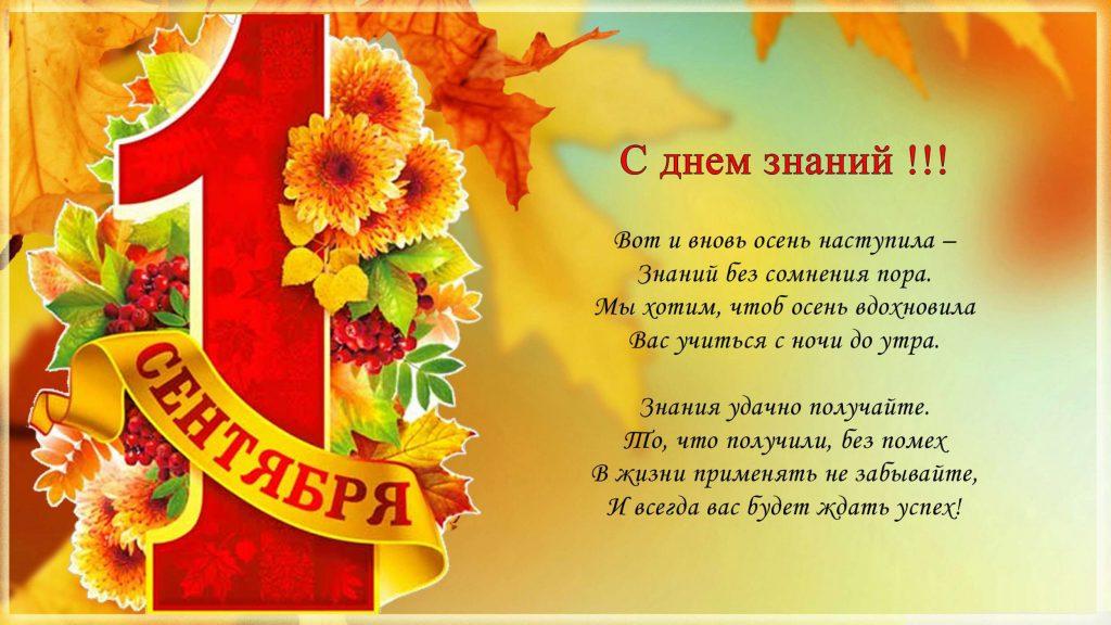 Поздравления гостям в день знаний